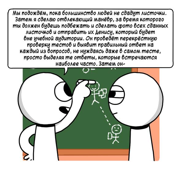 Про усилия Комиксы, Icecreamsandwichcomics, Учеба, Списывание, Длиннопост