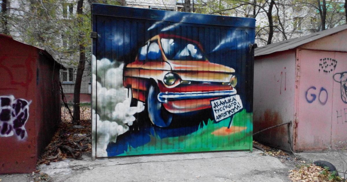 Прикольные рисунки на ворота гаража