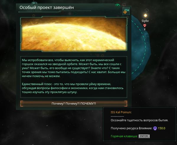 Таинственный горшочек Stellaris, тщетностьбытия