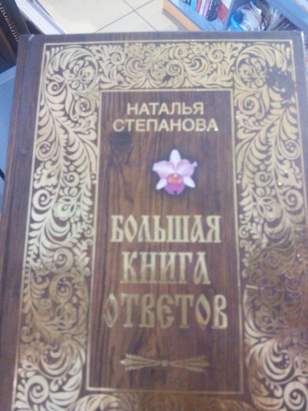 Когда нашел ответы... Книги, Эзотерика, Литература, Смешное, Первый пост, Длиннопост