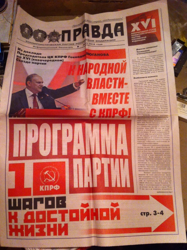 И Ленин такой молодой! А Крупскую и не узнать... агитация, Выборы, длиннопост