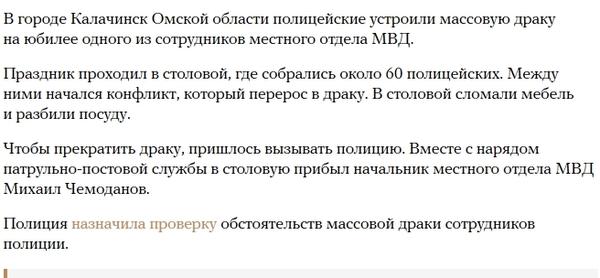 Омские полицейские вмешались в массовую драку полицейских Полиция, Омск, Тачка на прокачку, Матрешка, Новости, Медуза