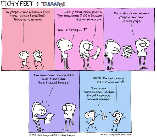 Третьи Три Itchy Feet, Itchyfeet, Комиксы, Тайский Бокс, Таиланд, Тайское время