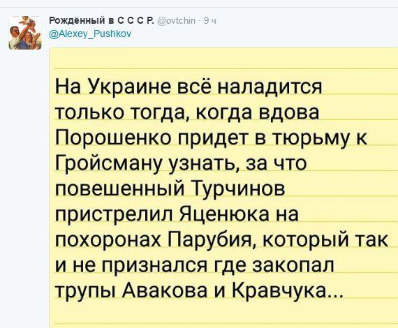 Это пять ! Алексей Пушков Украина, Петр Порошенко, Холивар