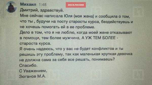 Внук Геннадия Зюганова угрожает  старосте курса своей невесты из-за несданного зачета. Зюганов, Политика, Мажоры