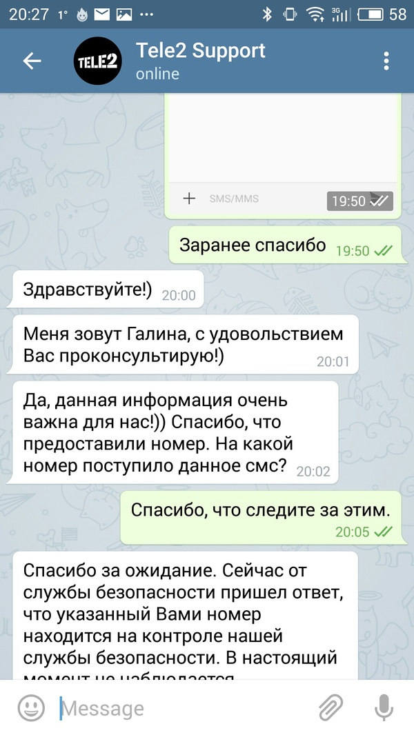смс со знакомствами теле2