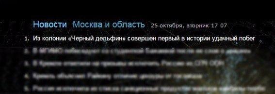 Вечер в хату, арестанты Новости, Черный дельфин