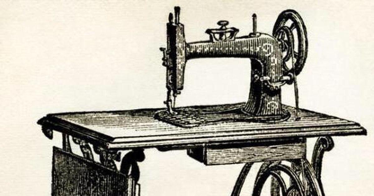 первая швейная машина фото кто изобрел самую
