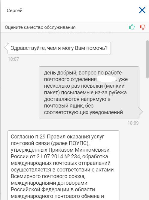 Еще раз о почте России Почта, Почта России, Посылка, Зашквар, Длиннопост