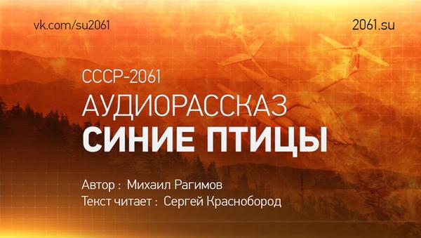 Аудиокнига «Синие птицы» Ссср-2061, СССР, Будущее, Фантастика, Аудиокниги, Светлое будущее