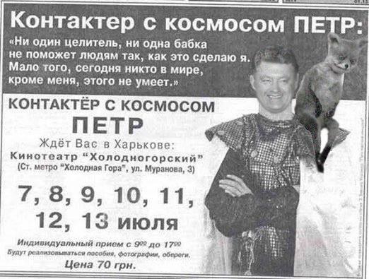 Контактёр с космосом Пётр.