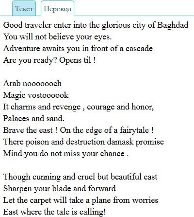 Arab nooooooch))) Арабская ночь, Noooooch