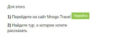 Партнерская программа от mnogo.travel Партнерская программа, Многотревэл, Длиннопост
