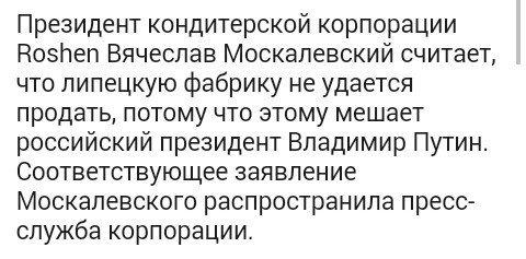 Путин, прекрати! Украина, рошен, плацдарм, хитрый ход, коварность, Путин, Политика