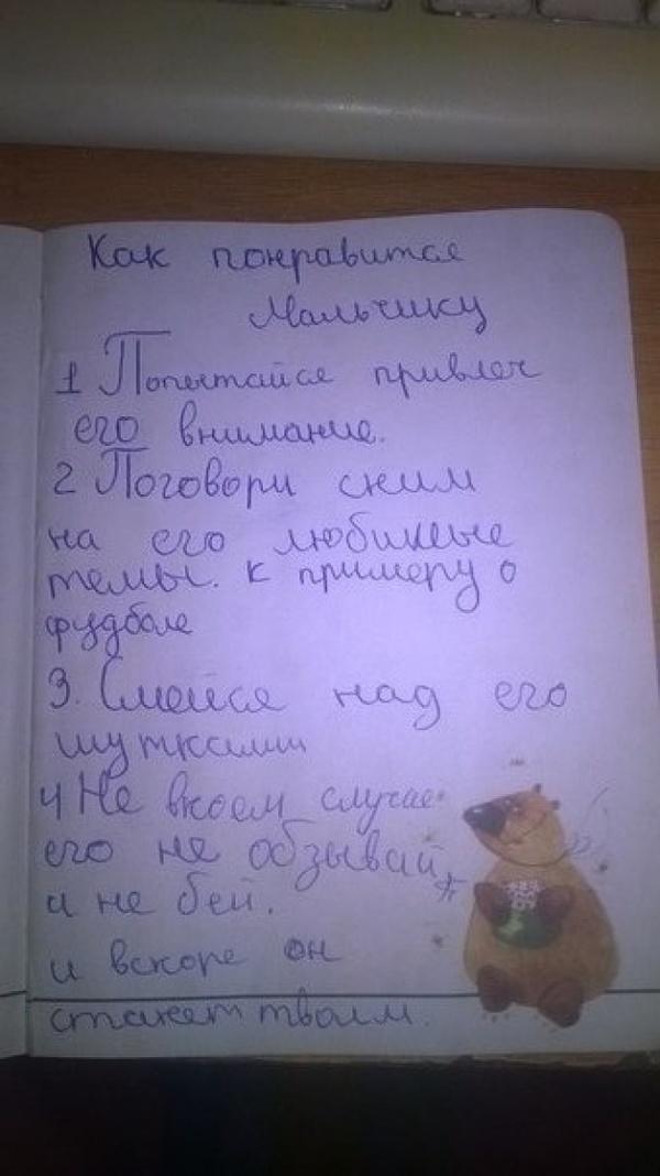 Как понравиться мальчику, инструкция на все возраста :)