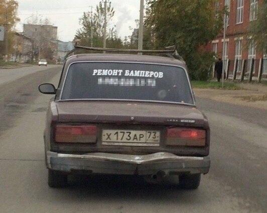 Ремонт Ремонт, Реклама, Из сети