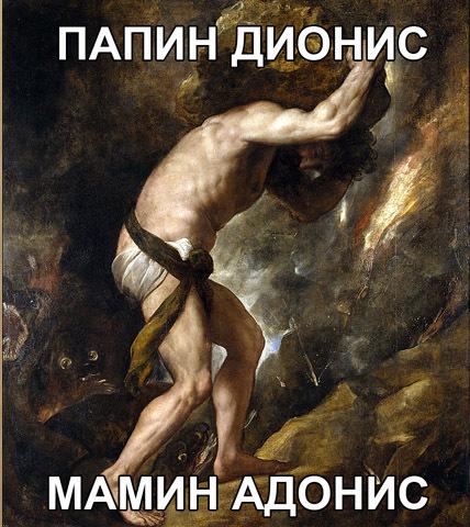 Мем о Сизифе Древняя греция, Древнегреческие мифы, Сизиф, Длиннопост