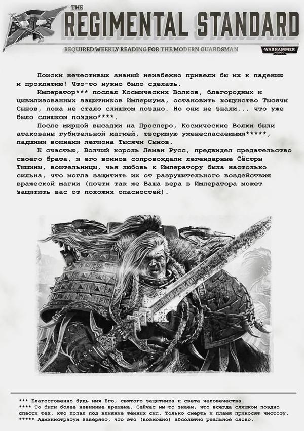 Что же на самом деле произошло на Просперо? Warhammer 40k, Astra Militarum, Сожжение Просперо, Полковой Штандарт, перевод, длиннопост