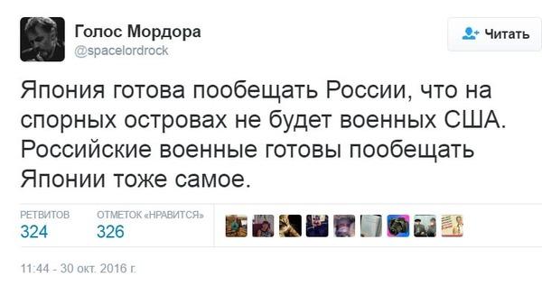 Обещаем ... Россия, Япония, Южные Курилы, Политика, Twitter