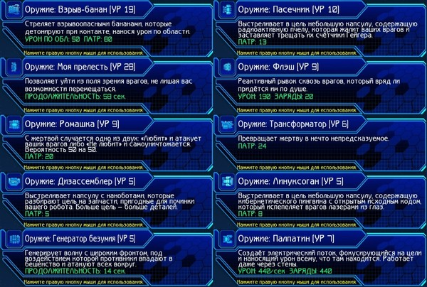 Некоторые виды вспомогательного оружия из Ghost 1.0 Игры, Юмор, Ghost, Оружие