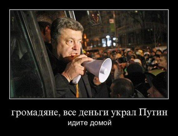 Шо, опять? Украина, Политика, майдан, текст