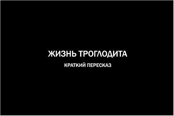 Жизнь троглодита Троглодит, HOMM III, Длиннопост