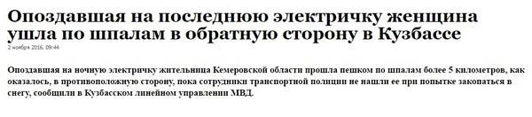 Опоздавшая на последнюю электричку женщина ушла по шпалам в обратную сторону в Кузбассе Сюрреализм, Кузбасс