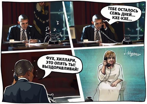 Скоро выборы США, Выборы, Обама, Хилари, Трамп, Америка, Комиксы, Политика
