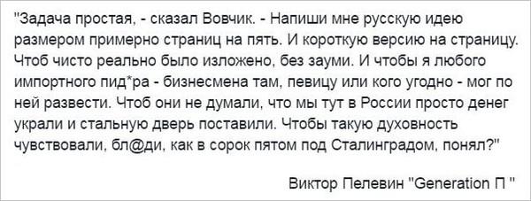 Все таки Пелевин гений Виктор Пелевин, Россия, политика