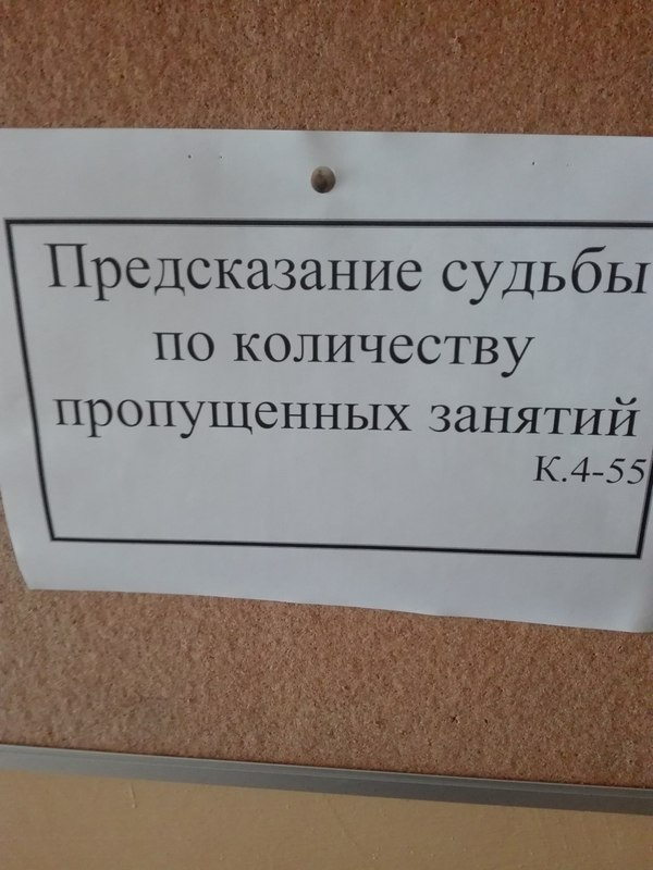 Вот такие объявления в Черниговском политехе