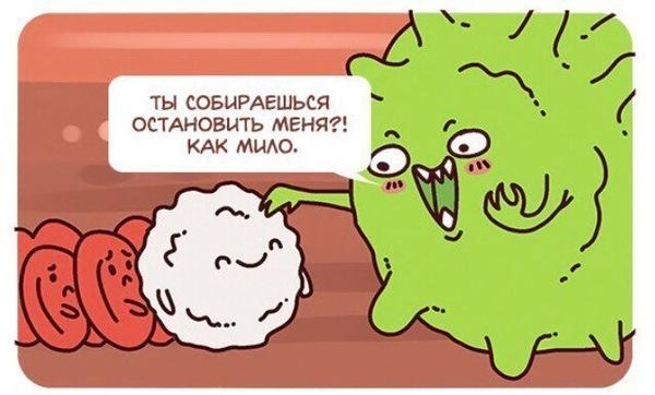 Ты не пройдёшь !! Вконтакте, Баянометр молчит, Лейкоциты, Кровь, Длиннопост