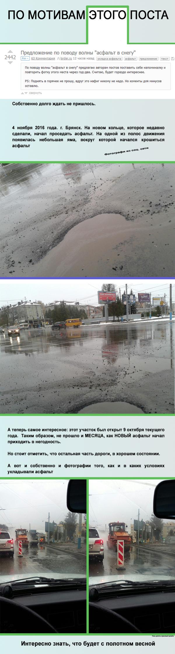 Срок годности : 1 месяц Асфальт, Брянск, Дорожные рабочие, Погода, Укладка асфальта, Длиннопост