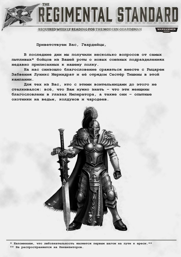 Безмолвное Сестринство Warhammer 40k, Astra Militarum, Sisters of Silence, Полковой Штандарт, перевод, длиннопост