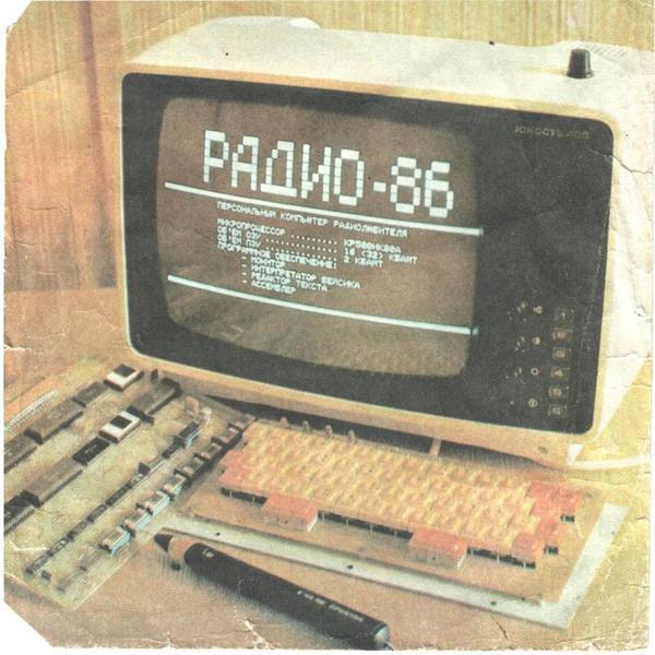 ОРИОН-128 Ретро, Старое железо, Длиннопост