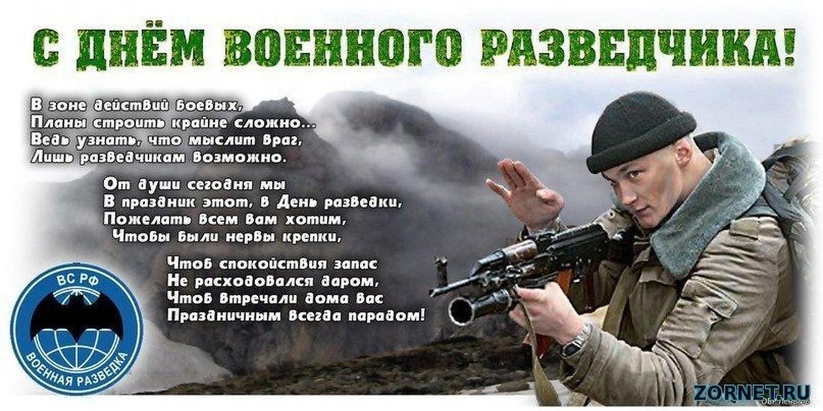 поздравление с днем военной разведки любимому в стихах практика