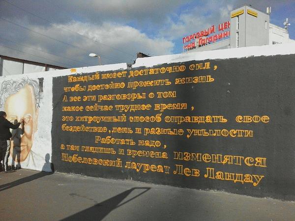 Харьков. Проспект Гагарина. Забор.