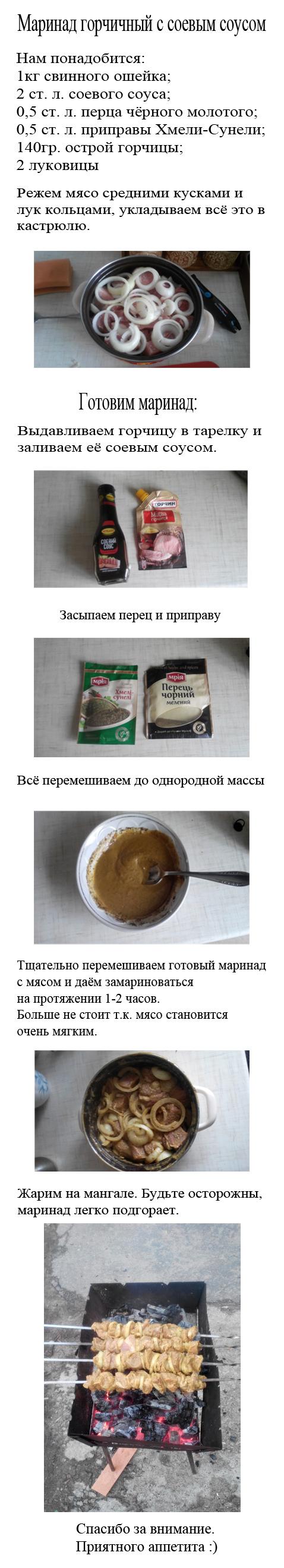 Соевый соус 2 ст