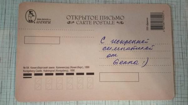 Вот и мне пришло чудесное письмо Лига 40к, Конверт
