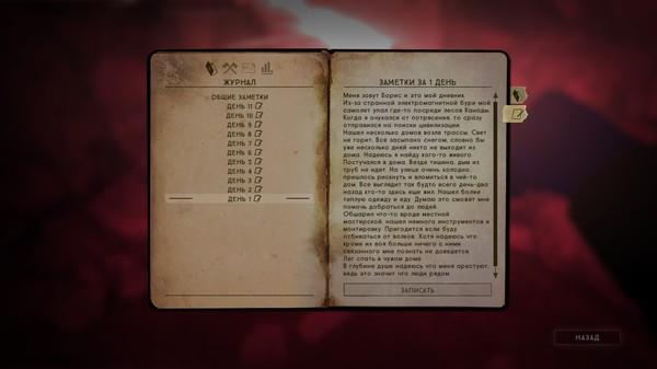 Дневник Выжившего или 15 дней холода. The Long Dark, Выживалки, Скриншот, История, Дневник, Длиннопост