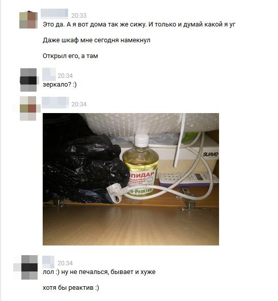 Когда даже шкаф против тебя Скриншот, ВКонтакте, Переписка