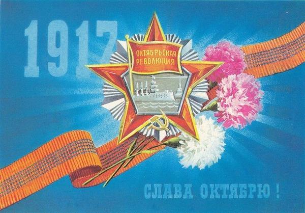 7 ноября в СССР СССР, Праздники, Октябрьская революция