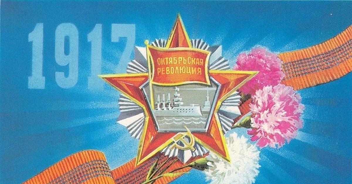 Картинки день революции 7 ноября