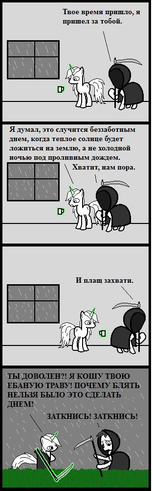 Понифицированное Cynicmansion, Комиксы, Смерть, Мат, My little pony, Понификация