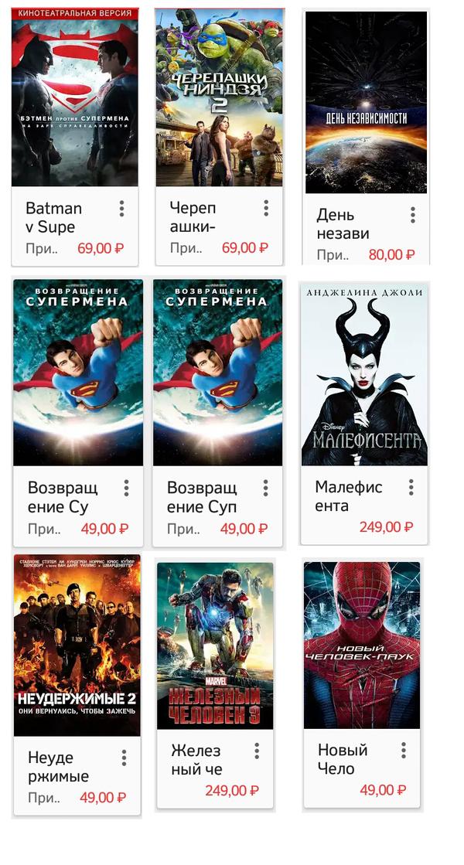 Google Play и его сокращения и переносы Google Play, Фильмы, Перенос, Название, Сокращение