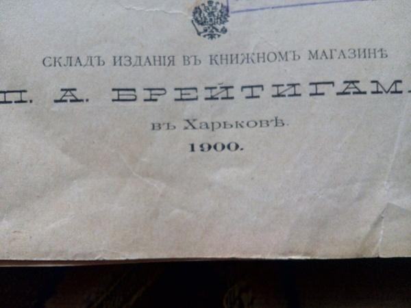 Какая была реклама 116 лет назад. книги, старое, длиннопост, фото на тапок