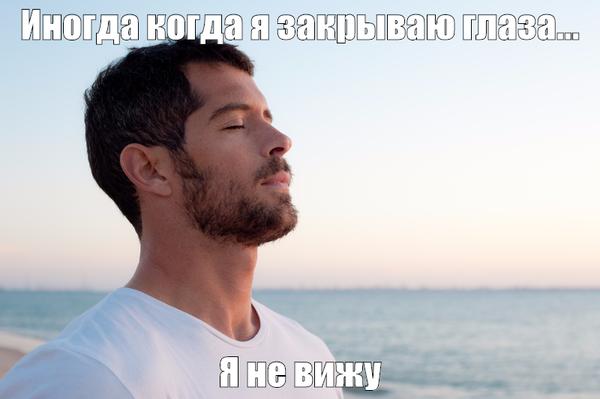 Иногда..