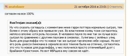 """Комментарии к фильму """"Абсолютная власть"""""""
