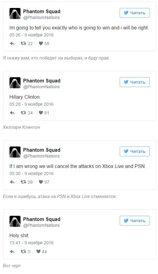 Хакерская группировка Phantom Squad отменила атаку на PSN и Xbox Live из-за победы Дональда Трампа Ddos, PSN, Xbox live, Хакеры, Выборы, США, Twitter