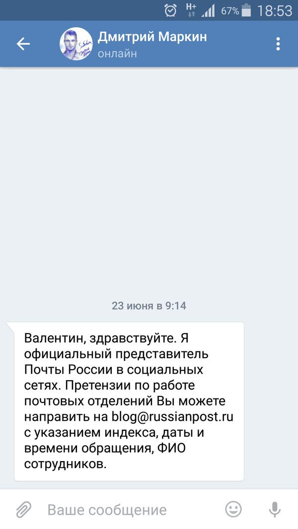 Почта России Почта России, сервис, бомбит, ПчотаРоисси, лига зла, Лига Добра, полезное, длиннопост